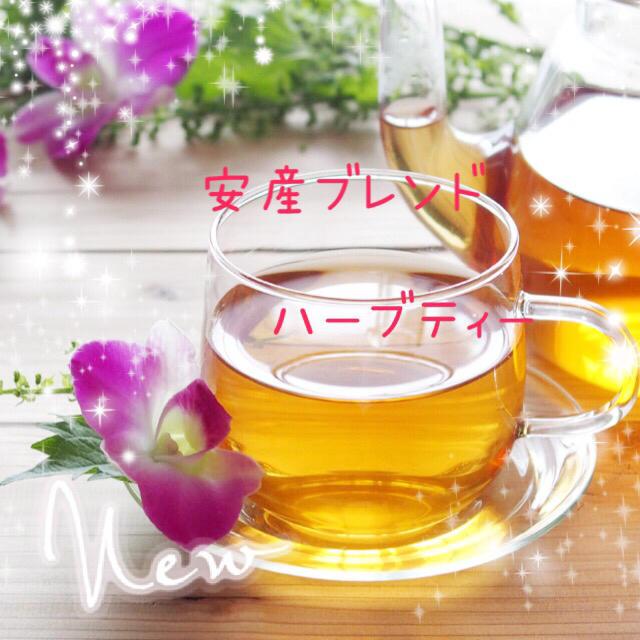 安産ブレンド*母乳育児応援ハーブティー 食品/飲料/酒の飲料(茶)の商品写真