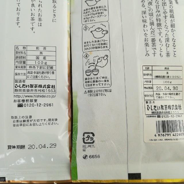 ★こっこ様専用★静岡産 煎茶 2パック 食品/飲料/酒の飲料(茶)の商品写真