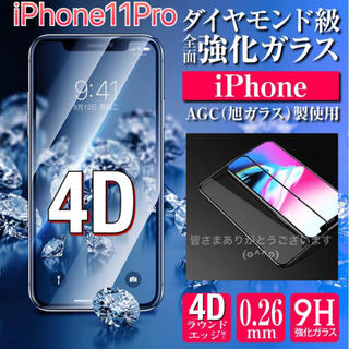 iPhone - iPhone11Pro 全面 ガラスフィルム iPhone