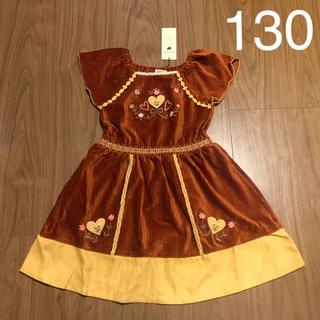 スーリー(Souris)のスーリー ニットコール ジャンパースカート 新品】130 ワンピース(ワンピース)