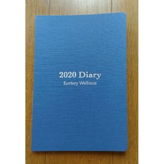 サントリー(サントリー)の2020年 サントリーウエルネス 手帳 ダイアリー(カレンダー/スケジュール)