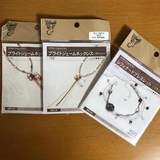 キワセイサクジョ(貴和製作所)のアクセサリーキット(貴和製作所)(各種パーツ)