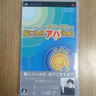 PlayStation Portable - 脳に快感アハ体験
