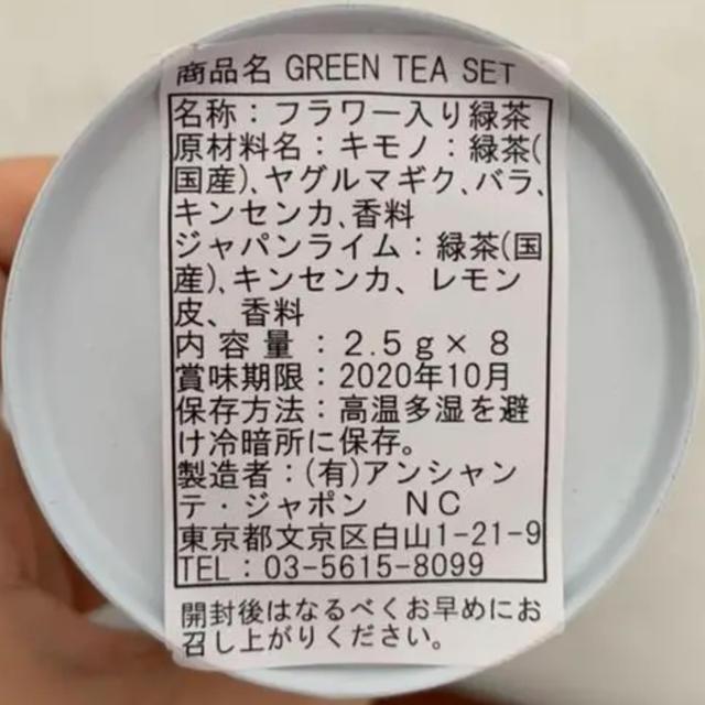 アンシャンテ茶葉 食品/飲料/酒の飲料(茶)の商品写真