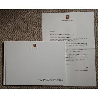Porsche - ポルシェ記念ブック