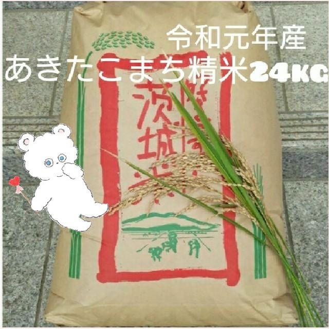 新米 あきたこまち精米済24kg 食品/飲料/酒の食品(米/穀物)の商品写真