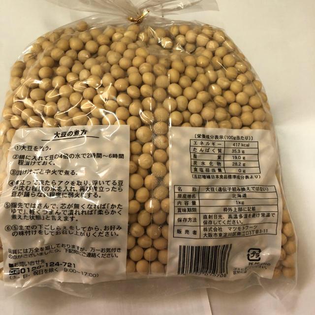 大豆 (500グラム) 食品/飲料/酒の食品(米/穀物)の商品写真