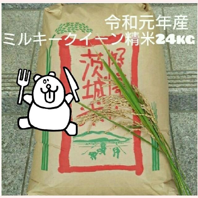 新米 茨城県産ミルキークイーン精米24kg 食品/飲料/酒の食品(米/穀物)の商品写真