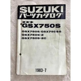 スズキ(スズキ)のスズキ パーツカタログ GSX750S 1983-7(カタログ/マニュアル)