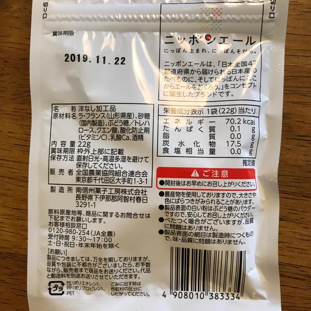にっぽんエール山形ラフランス×6袋♡ 食品/飲料/酒の食品(フルーツ)の商品写真