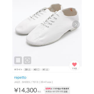 レペット(repetto)の◯値下げしました レペット   jazz 39 ホワイト(ローファー/革靴)