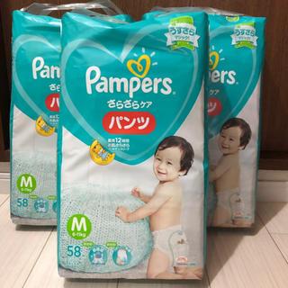 P&G - パンパース mサイズ さらさらケア パンツ 58枚 3パック 新品