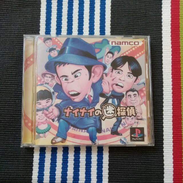 PlayStation(プレイステーション)のプレステ ナイナイの迷探偵 エンタメ/ホビーのゲームソフト/ゲーム機本体(家庭用ゲームソフト)の商品写真