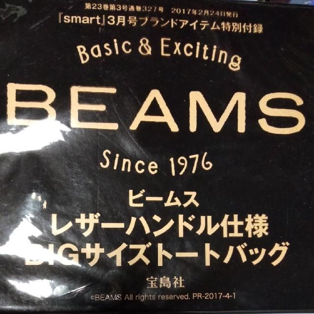 BEAMS(ビームス)のBEAMS BIGサイズ トートバッグ メンズのバッグ(トートバッグ)の商品写真