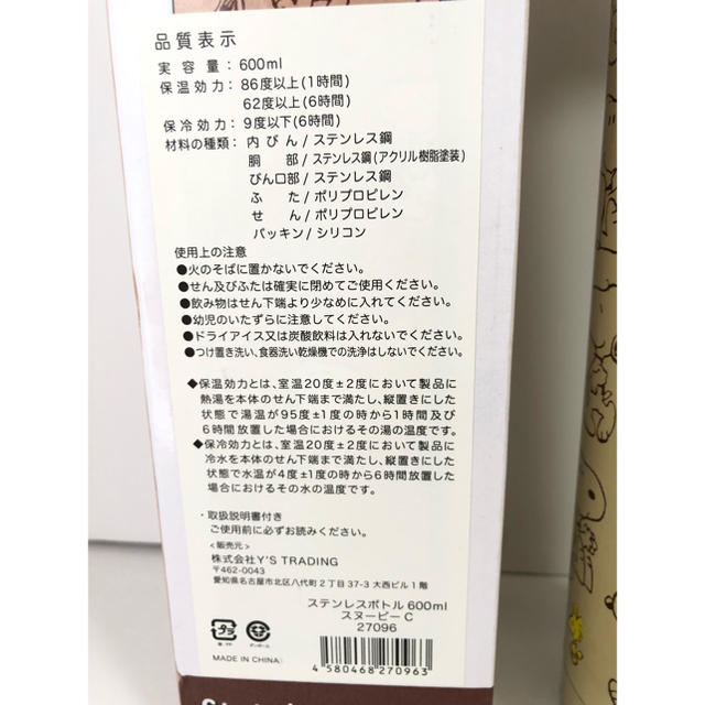 SNOOPY(スヌーピー)の新品 スヌーピー ステンレスボトル 600ml 保温保冷 ワンタッチオープン キッズ/ベビー/マタニティの授乳/お食事用品(水筒)の商品写真
