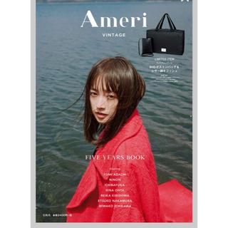 アメリヴィンテージ(Ameri VINTAGE)のameri vintage*MOOK本 冊子のみ(ファッション/美容)
