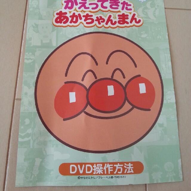 アンパンマン DVD エンタメ/ホビーのDVD/ブルーレイ(キッズ/ファミリー)の商品写真