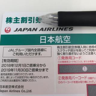 JAL(日本航空) - JAL 株主優待券♪