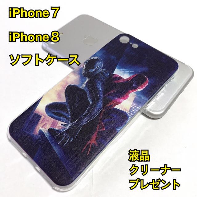 残り1個 スパイダーマン◇iPhone7/iPhone8ケース◇液晶クリーナー付 スマホ/家電/カメラのスマホアクセサリー(iPhoneケース)の商品写真