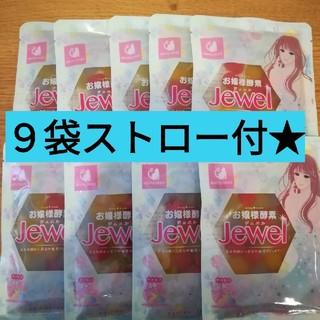 お嬢様酵素jewel9袋★★タピオカ 酵素ドリンク(ソフトドリンク)