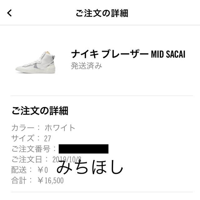 NIKE(ナイキ)のSACAI X ナイキ ブレーザー MID WHITE/WOLF GREY メンズの靴/シューズ(スニーカー)の商品写真