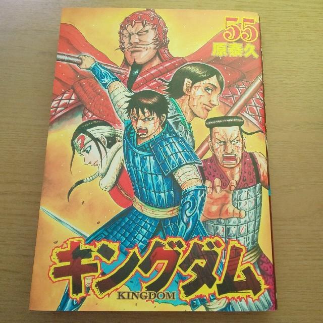 キングダム 55 エンタメ/ホビーの漫画(青年漫画)の商品写真