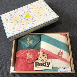 Rody - ロディ タオルセット