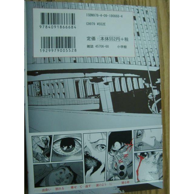 アイアムアヒーロー 16 巻 初版発行・帯付 エンタメ/ホビーの漫画(青年漫画)の商品写真