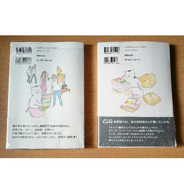 猫村さん本 未開封 エンタメ/ホビーの漫画(その他)の商品写真
