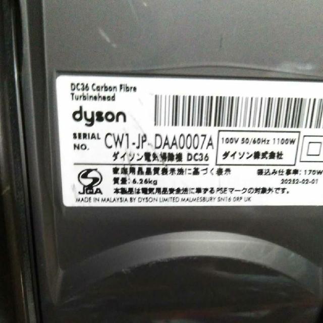 Dyson(ダイソン)のダイソン掃除機DC36タービンヘッド スマホ/家電/カメラの生活家電(掃除機)の商品写真
