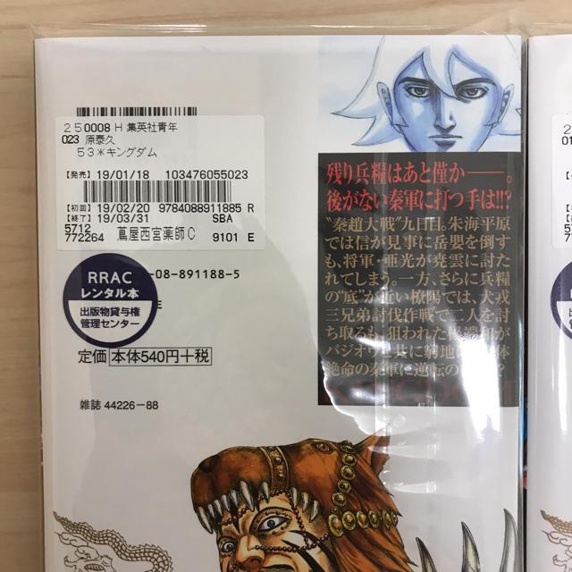 集英社(シュウエイシャ)のキングダム51巻 53巻 エンタメ/ホビーの漫画(青年漫画)の商品写真