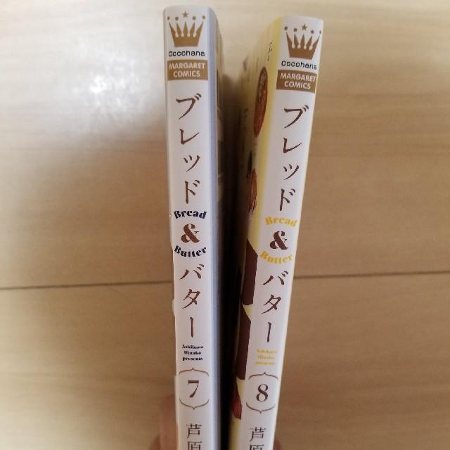 【専用】Bread&Butter 7~8巻 エンタメ/ホビーの漫画(少女漫画)の商品写真