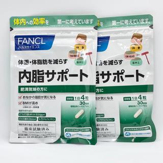 FANCL - 内脂サポート 30日分 2袋 ファンケル