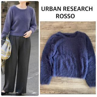 アーバンリサーチロッソ(URBAN RESEARCH ROSSO)の【ROSSO】ファーヤーンニットプルオーバー(ニット/セーター)