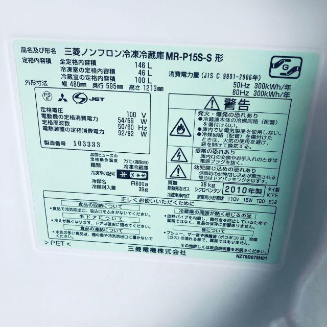 ★送料・設置無料★ 三菱 冷蔵庫 MR-P15S-S (No.0969) スマホ/家電/カメラの生活家電(冷蔵庫)の商品写真