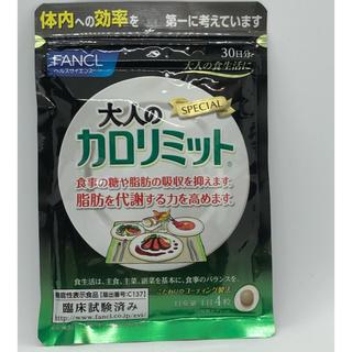FANCL - 大人のカロリミット 30日分 ファンケル