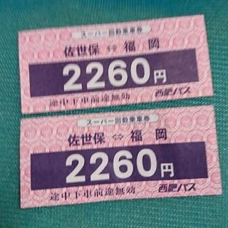 高速バス させぼ号 回数券 2枚セット