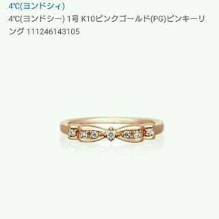 ヨンドシー(4℃)の4℃ リボンのピンキーリング(リング(指輪))
