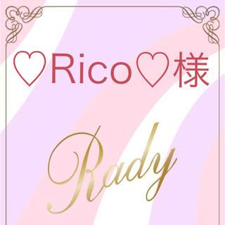 レディー(Rady)の♡Rico♡様(その他)