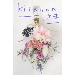 mini swag 2set(kisanon様専用)(ドライフラワー)