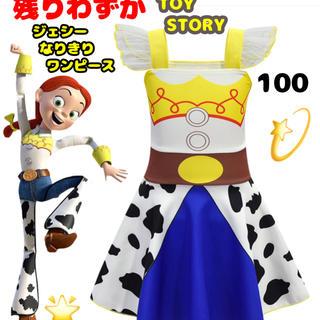【TOY   STORY】トイストーリー☆なりきりジェシー  ワンピ コスプレ(ワンピース)