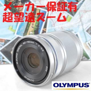 OLYMPUS - メーカー保証有★超望遠 綺麗なボケ味★オリンパス 40-150mm シルバー