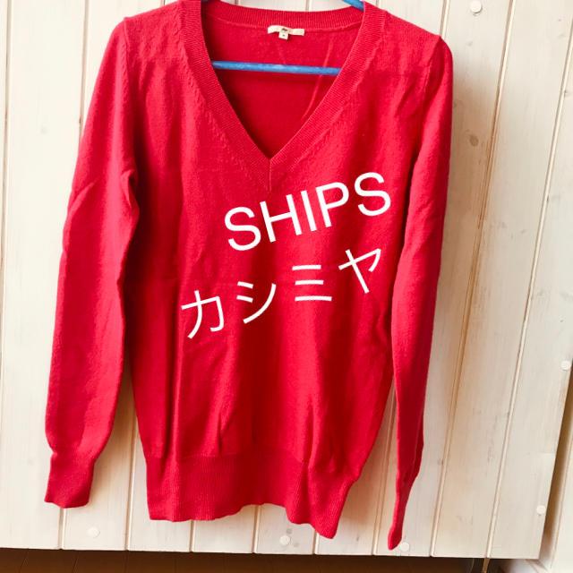 SHIPS(シップス)のSHIPS カシミヤ 100% セーター 美品 レディースのトップス(ニット/セーター)の商品写真