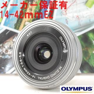 OLYMPUS - メーカー保証★電動ズーム!★オリンパス14-42mm EZ