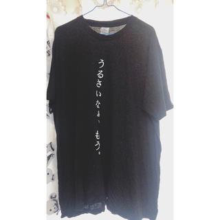 うるさいなぁもうtシャツ
