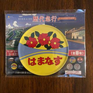 サッポロ(サッポロ)の北海道 歴代急行 ヘッドマークコースター はまなす(鉄道)