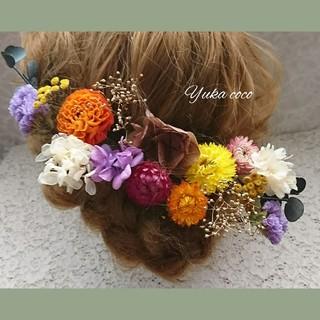 和装 ヘッドドレス 髪飾り ❁¨̮紫×橙×黄 結婚式 成人式 卒業式(和装小物)