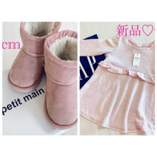 プティマイン(petit main)のばななまま様専用プティマイン ムートンブーツ 靴 14cm ワンピ セット(ブーツ)