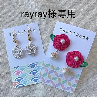 rayray様専用ページ(ピアス)