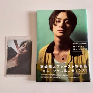 高崎翔太 写真集 雨ニモマケズ風ニモマケズ 特典ブロマイド付(男性タレント)